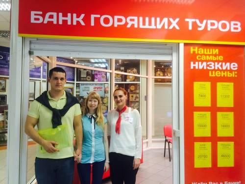 банк горящих путевок официальный сайт поиск тура красноярск как перевести деньги с киви на карту тинькофф без комиссии онлайн
